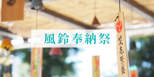 風鈴奉納祭